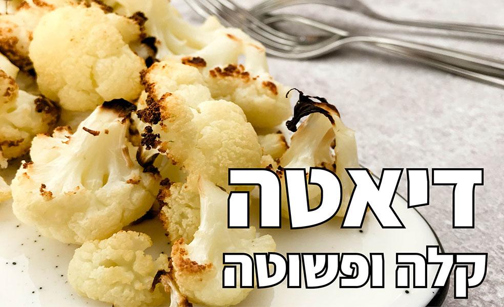 דיאטה קלה ופשוטה שתוריד את מה שעלה בחג